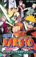 Naruto Shippuden: Le film 5A Volume 5A