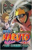 Naruto Shippuden: Le film 5B Volume 5B