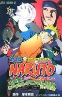 Naruto Shippuden: Le film 6 Volume 6