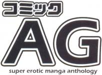 AG: Super Erotic Manga Anthology